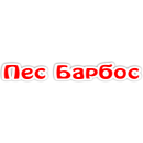 Пес БАРБОС (Украина)